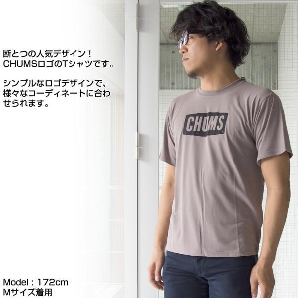CHUMS Logo Cool T-Shirt チャムス ロゴクール Tシャツ|2m50cm|03