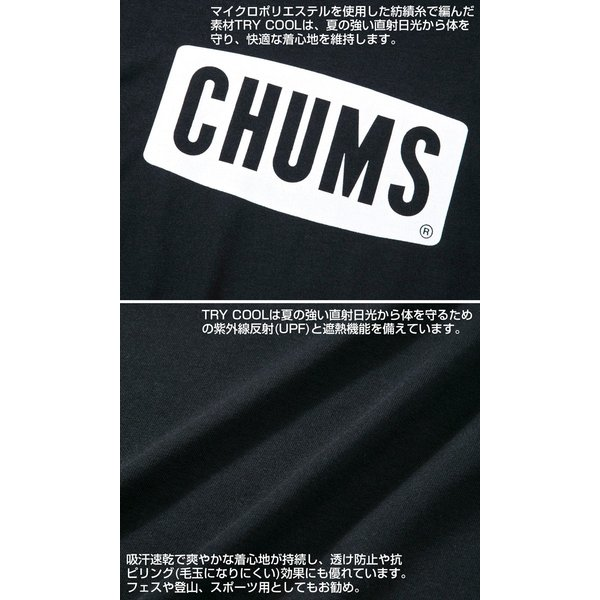 CHUMS Logo Cool T-Shirt チャムス ロゴクール Tシャツ|2m50cm|05