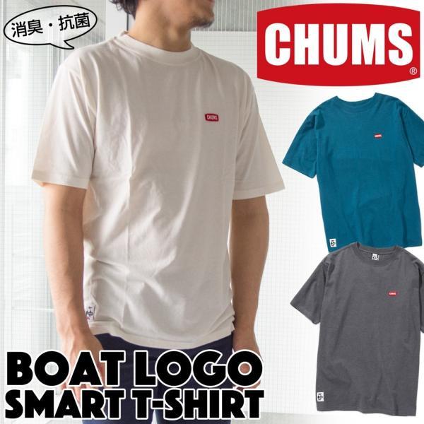 CHUMS Boat Logo Smart T-Shirt チャムス ボートロゴスマートTシャツ|2m50cm