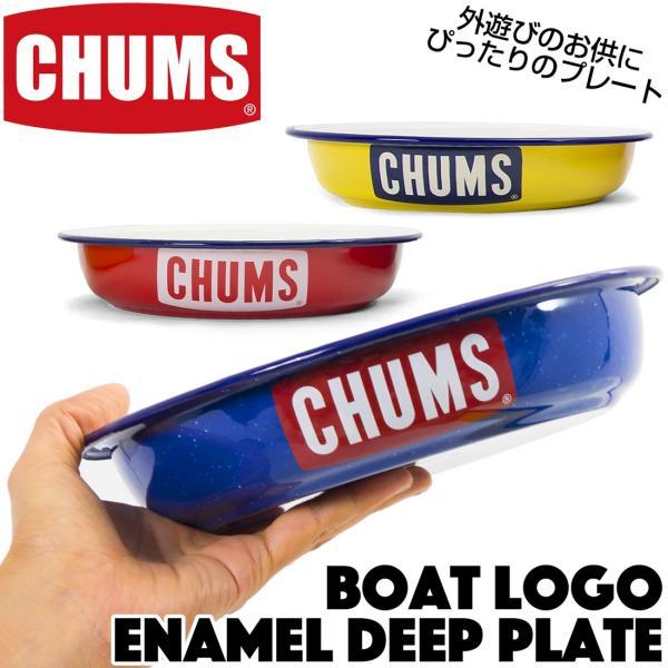 CHUMS チャムス ボートロゴ エナメル ディープ プレート|2m50cm