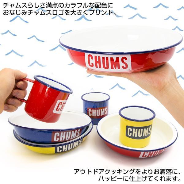 CHUMS チャムス ボートロゴ エナメル ディープ プレート|2m50cm|04