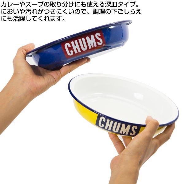 CHUMS チャムス ボートロゴ エナメル ディープ プレート|2m50cm|05