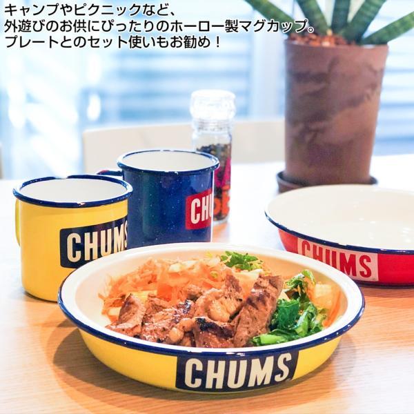 CHUMS チャムス ボートロゴ エナメル マグカップ|2m50cm|03