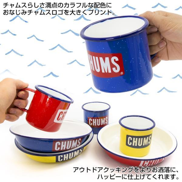 CHUMS チャムス ボートロゴ エナメル マグカップ|2m50cm|04