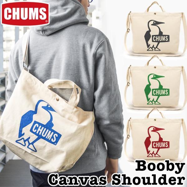 チャムス CHUMS ブービー キャンバス ショルダー|2m50cm