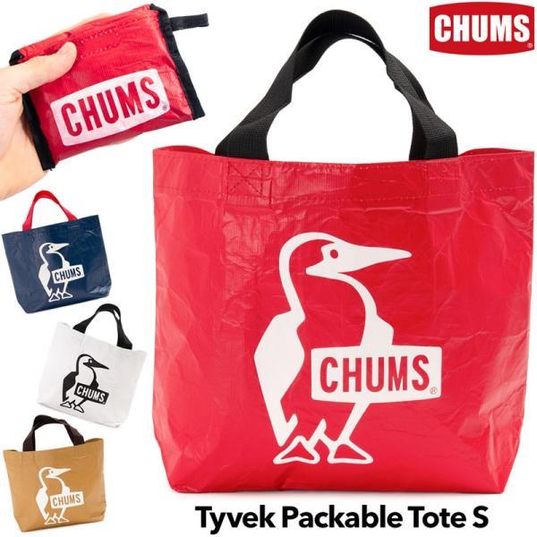 チャムス CHUMS タイベック パッカブル トートS Tyvek Packable Tote S 2m50cm
