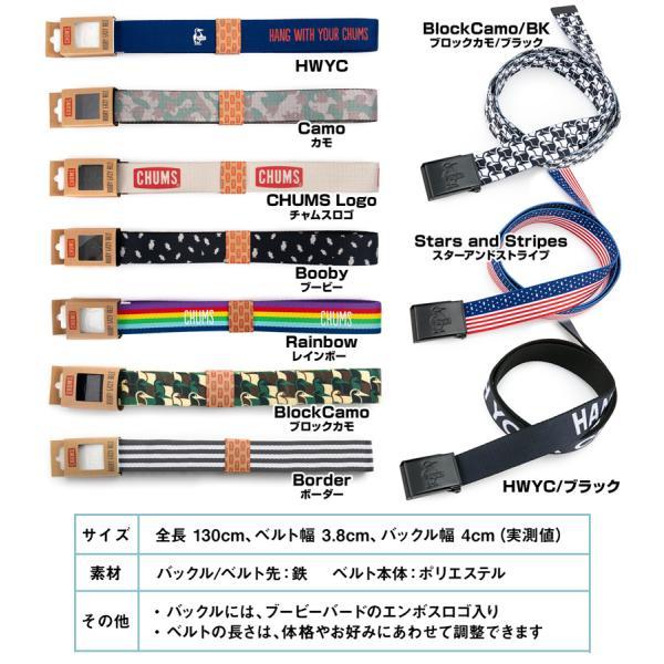 CHUMS チャムス ベルト Booby Easy Belt ブービー イージー|2m50cm|09