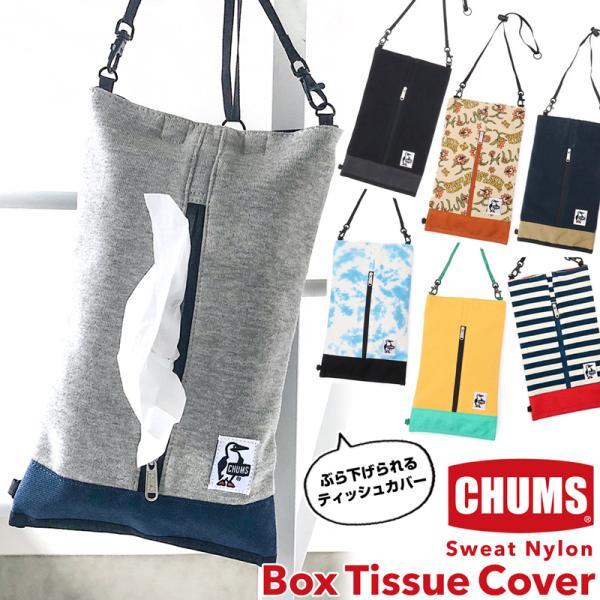 CHUMS チャムス Box Tissue Cover ボックスティッシュカバー|2m50cm