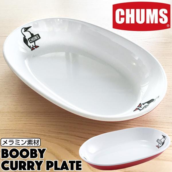 CHUMS チャムス お皿 ブービーカレープレート|2m50cm