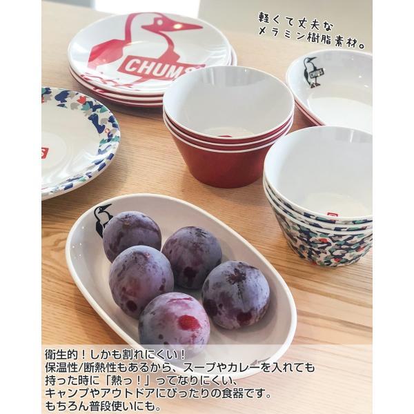 CHUMS チャムス お皿 メラミンスタッキングスープボール|2m50cm|02