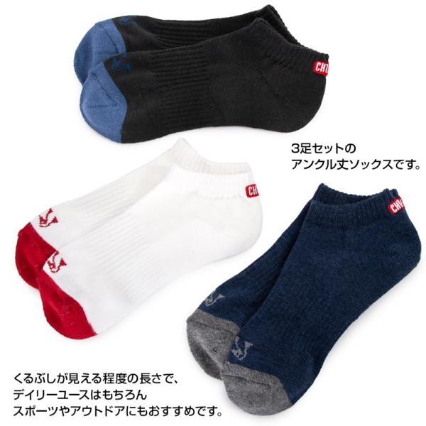 CHUMS チャムス ソックス 3P Booby Ankle Socks|2m50cm|02
