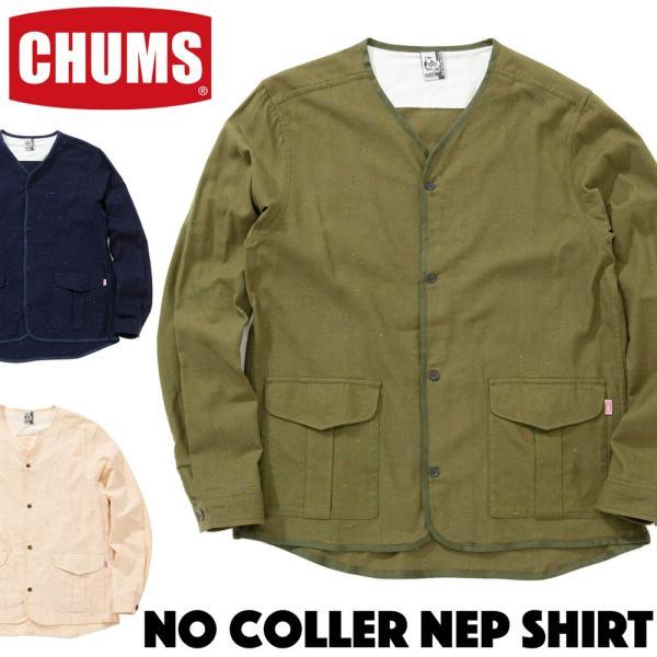 CHUMS チャムス No coller Nep Shirt ノーカラーネップシャツ|2m50cm