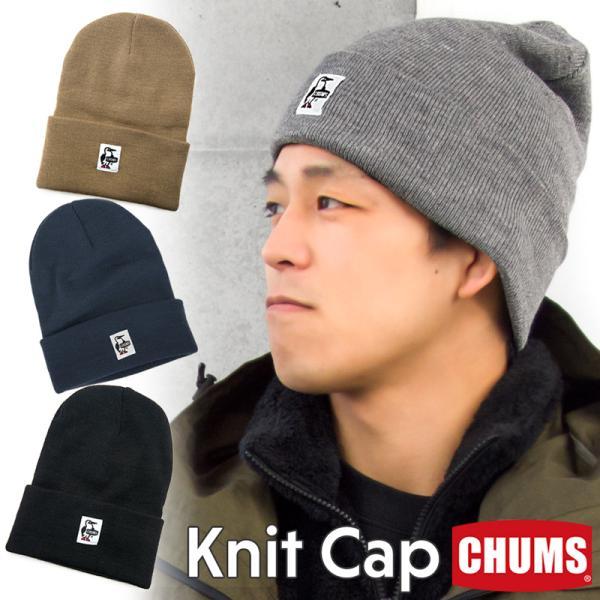 CHUMS チャムス ニット帽 KNIT CAP|2m50cm