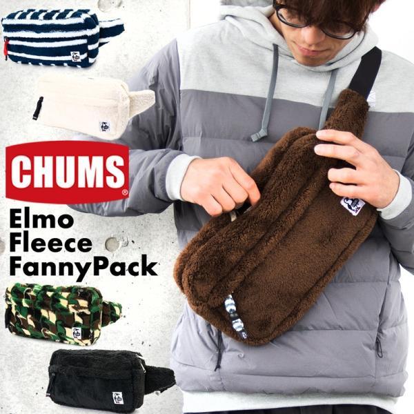 チャムス CHUMS Elmo Fanny Pack エルモ ファニーパック|2m50cm