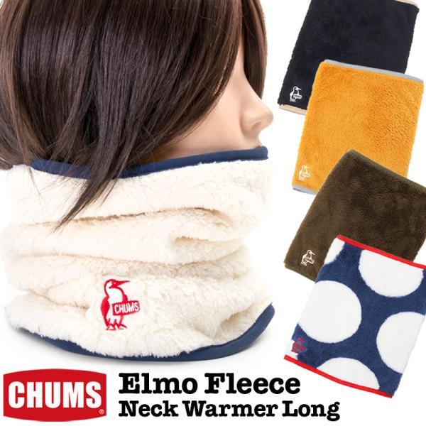 CHUMS チャムス フリース エルモ ネックウォーマー ロング Fleece Elmo Neck Warmer Long|2m50cm