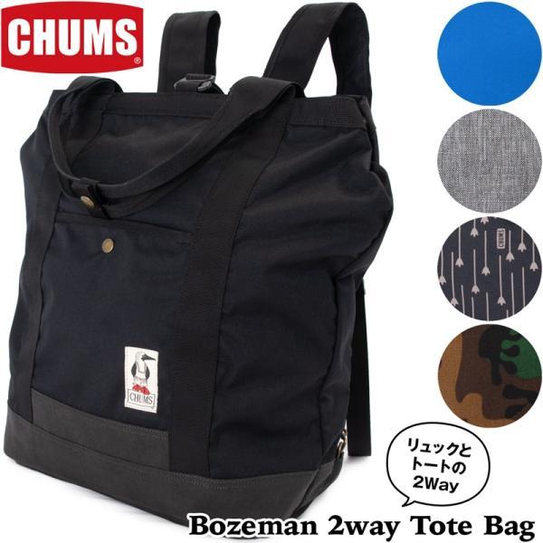 チャムス CHUMS ボーズマン 2wayトート Bozeman 2way Tote Bag 2m50cm