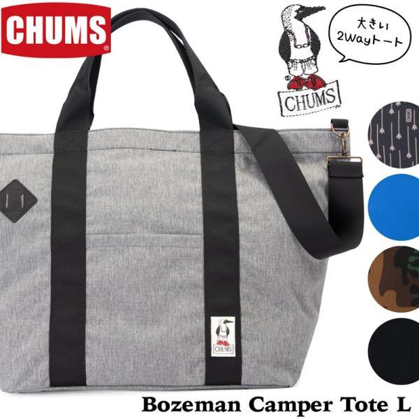 チャムス CHUMS ボーズマン トート Bozeman Camper Tote L|2m50cm