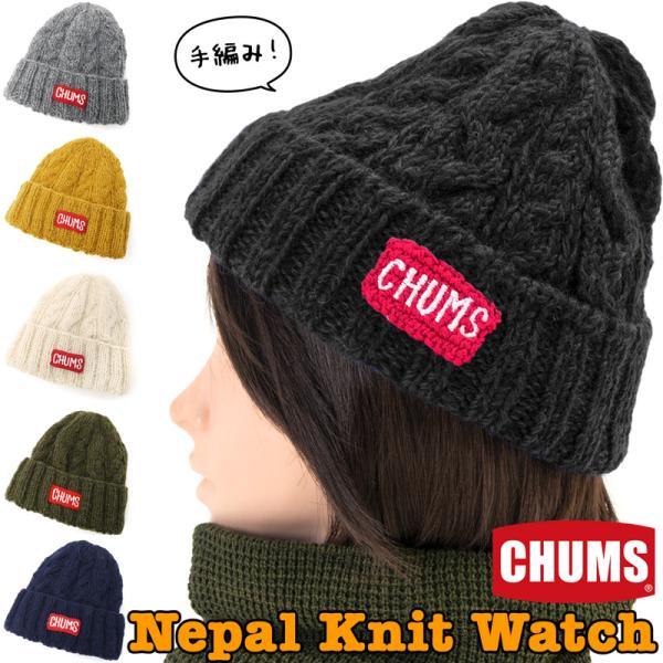 ニット帽 CHUMS チャムス Nepal Knit Watch ネパール ニットワッチ|2m50cm
