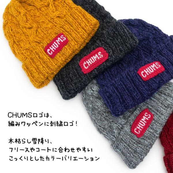 ニット帽 CHUMS チャムス Nepal Knit Watch ネパール ニットワッチ|2m50cm|07
