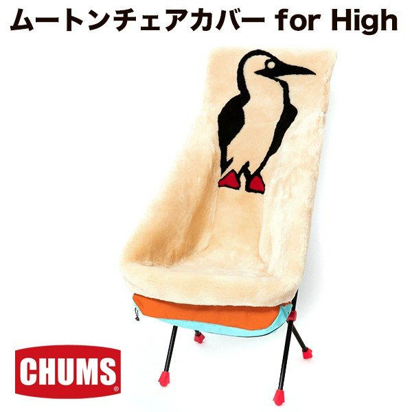 CHUMS チャムス Mouton Chair Cover For High ムートンチェアカバー for ハイ|2m50cm