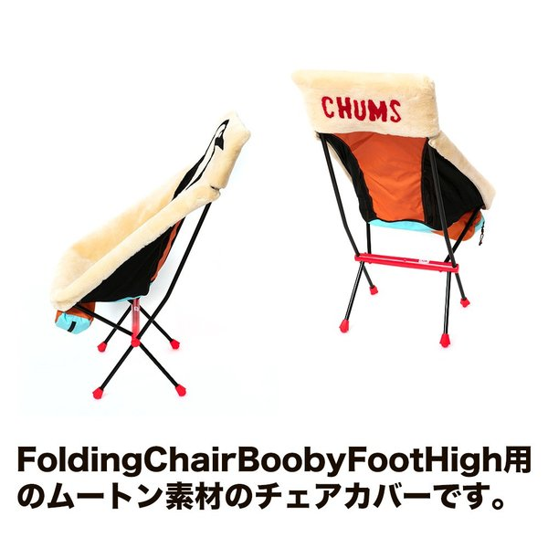 CHUMS チャムス Mouton Chair Cover For High ムートンチェアカバー for ハイ|2m50cm|02