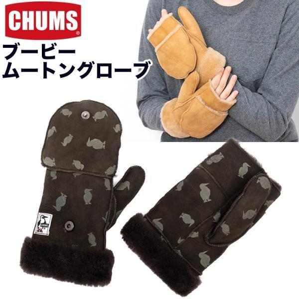 CHUMS チャムス Booby Mouton Glove ブービームートングローブ 2m50cm
