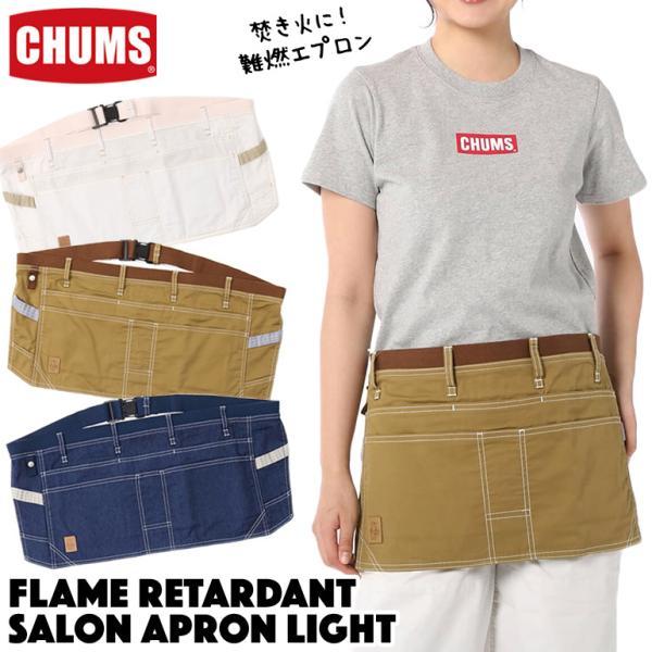 エプロン CHUMS チャムス Camping Salon Apron キャンピング サロン 2m50cm