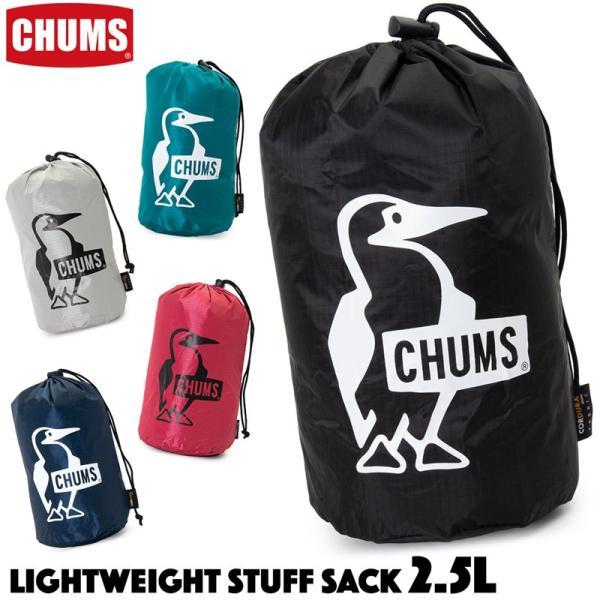 CHUMS チャムス Lightweight Stuff Sack2.5L  スタッフサック2.5L|2m50cm