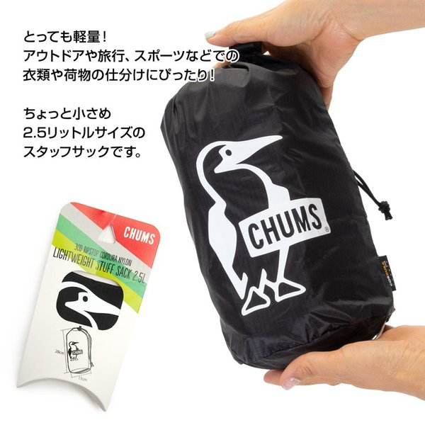 CHUMS チャムス Lightweight Stuff Sack2.5L  スタッフサック2.5L|2m50cm|02