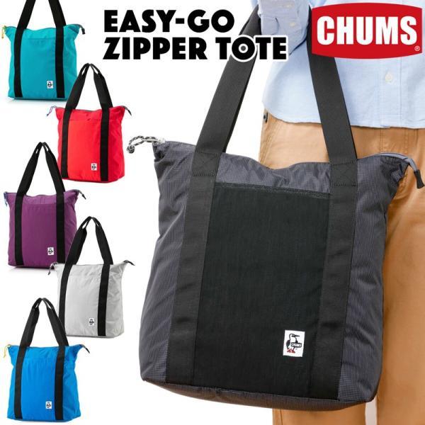 CHUMS チャムス トートバッグ Easy-Go Zipper Tote イージーゴー ジッパートート 2m50cm