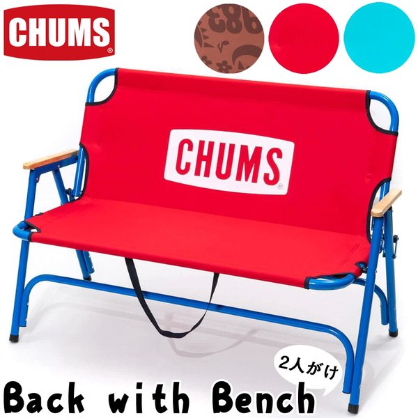 CHUMS 椅子 Back with Bench バック ウィズ ベンチ 2人用|2m50cm