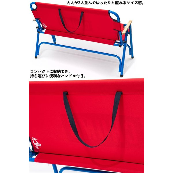 CHUMS 椅子 Back with Bench バック ウィズ ベンチ 2人用|2m50cm|02