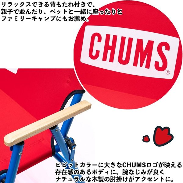 CHUMS 椅子 Back with Bench バック ウィズ ベンチ 2人用|2m50cm|03
