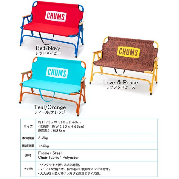 CHUMS 椅子 Back with Bench バック ウィズ ベンチ 2人用|2m50cm|12