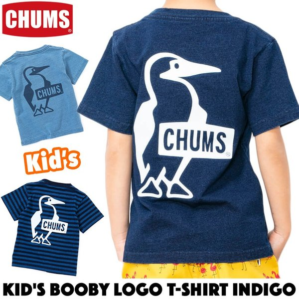 CHUMS チャムス キッズ Tシャツ Kid's Booby Logo T-Shirt|2m50cm