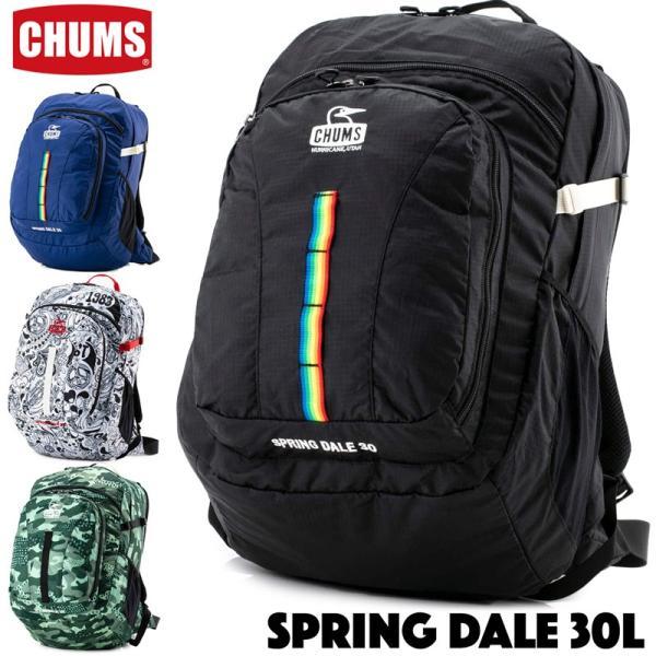 チャムス CHUMS リュック Spring Dale 30L スプリングデール 30リットル|2m50cm