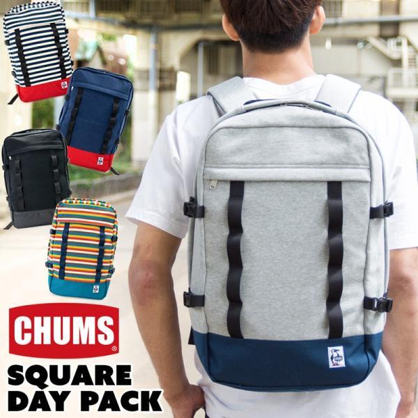 デイパック チャムス CHUMS Square Day Pack スクエア 2m50cm