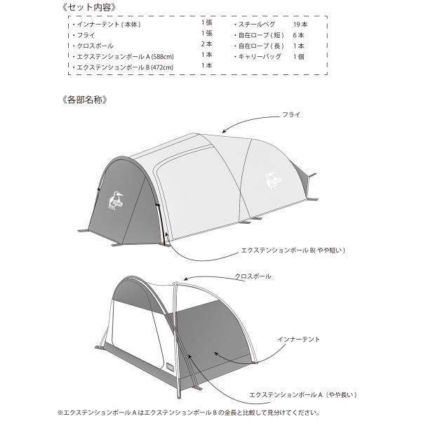 テント CHUMS Beetle 2 Room Tent チャムス ビートル ツールーム テント 3人用|2m50cm|08