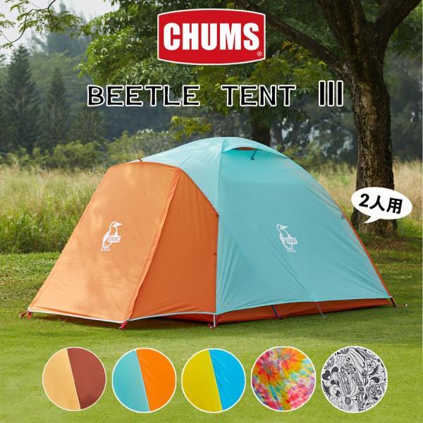 テント CHUMS Beetle Tent III チャムス ビートル テント 2人用|2m50cm