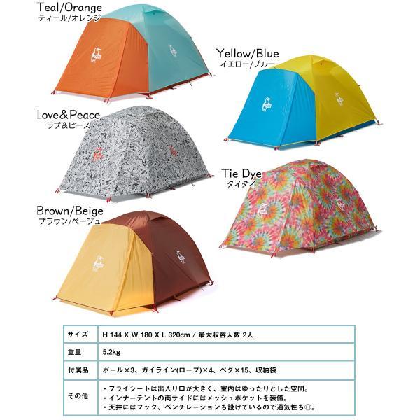 テント CHUMS Beetle Tent III チャムス ビートル テント 2人用|2m50cm|12