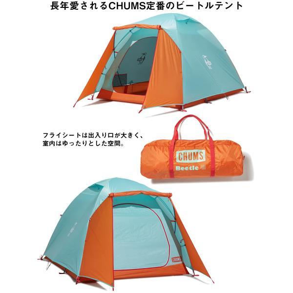 テント CHUMS Beetle Tent III チャムス ビートル テント 2人用|2m50cm|04