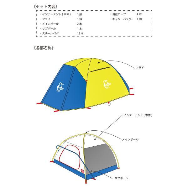 テント CHUMS Beetle Tent III チャムス ビートル テント 2人用|2m50cm|06