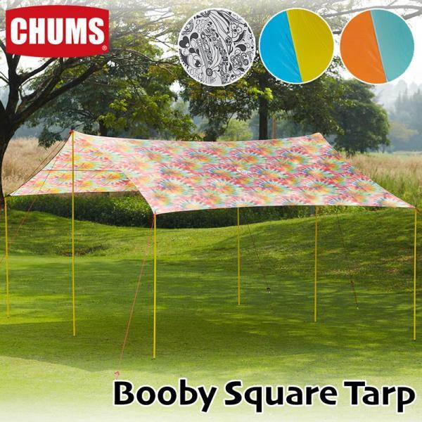 CHUMS Booby Square Tarp ブービー スクエア タープ 2m50cm