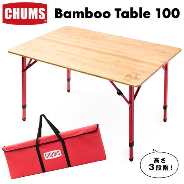 テーブル CHUMS チャムスBamboo Table 100 バンブーテーブル|2m50cm