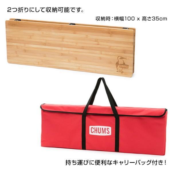 テーブル CHUMS チャムスBamboo Table 100 バンブーテーブル|2m50cm|05