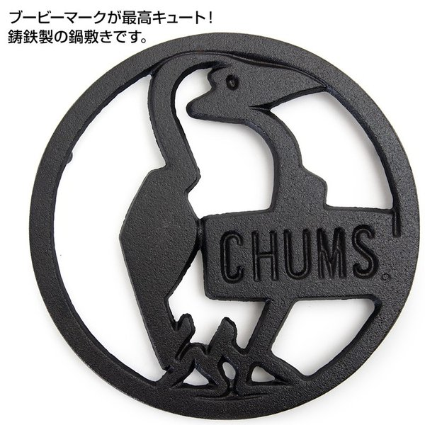 CHUMS チャムス 鍋敷き Booby Iron Pot Mat ブービー アイアン ポット マット|2m50cm|03