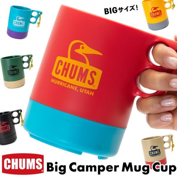 CHUMS チャムス マグカップ Big Camper Mug Cup ビック キャンパー マグ|2m50cm
