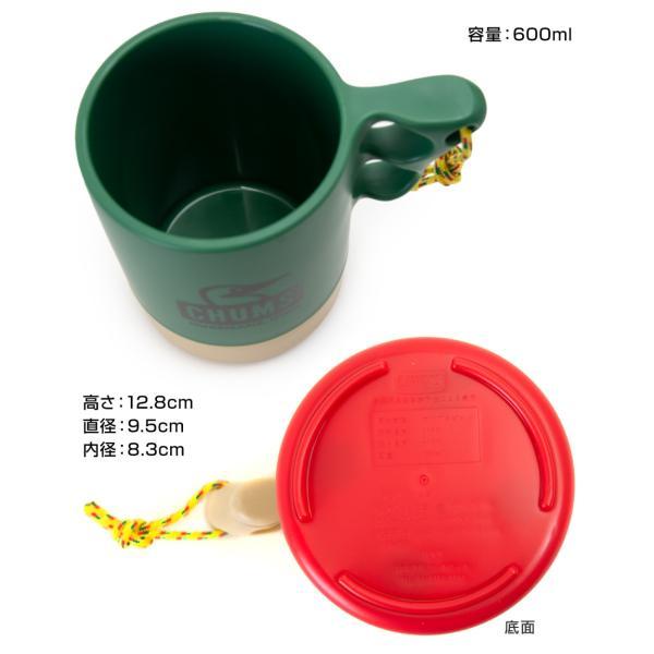 CHUMS チャムス マグカップ Big Camper Mug Cup ビック キャンパー マグ|2m50cm|09