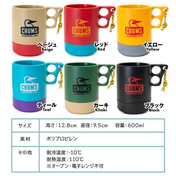CHUMS チャムス マグカップ Big Camper Mug Cup ビック キャンパー マグ|2m50cm|12