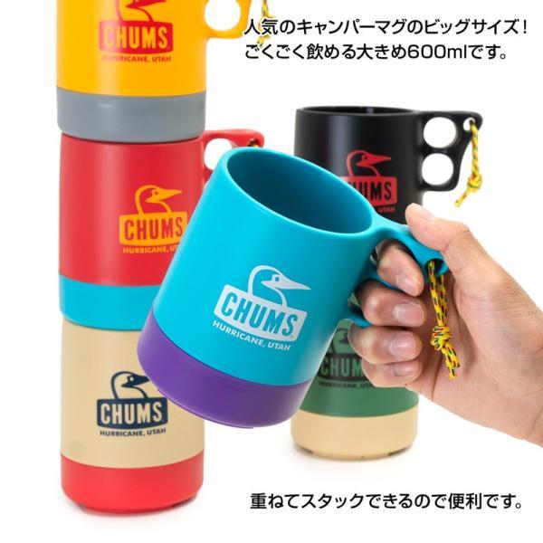 CHUMS チャムス マグカップ Big Camper Mug Cup ビック キャンパー マグ|2m50cm|05